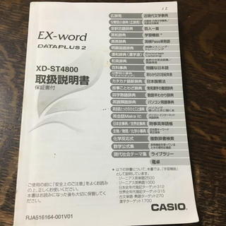 カシオ(CASIO)のカシオEX-WORD(語学/参考書)