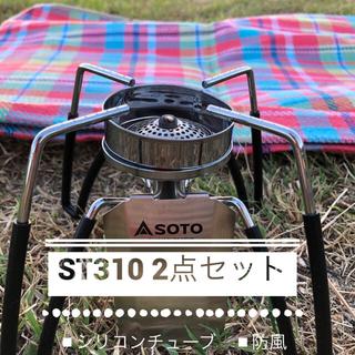 シンフジパートナー(新富士バーナー)のSOTO ST310 用 2点セット 黒チューブ 防風(調理器具)