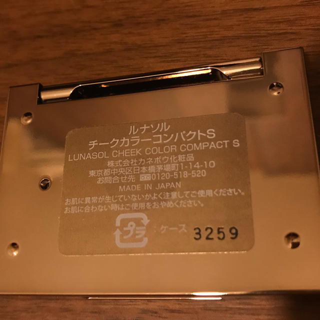 LUNASOL(ルナソル)のrinco様専用 カラーリングソフトチークス 01 beige red コスメ/美容のベースメイク/化粧品(チーク)の商品写真
