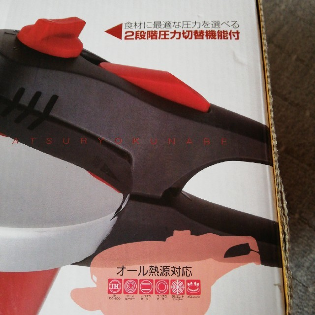 ドウシシャ(ドウシシャ)のドウシシャ★圧力鍋/容量3L/RED スマホ/家電/カメラの調理家電(調理機器)の商品写真