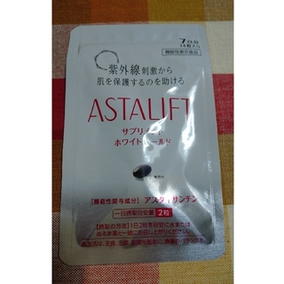 アスタリフト(ASTALIFT)のアスタリフト サプリメント ホワイトシールド(その他)