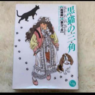 「黒猫の三角」漫画(青年漫画)
