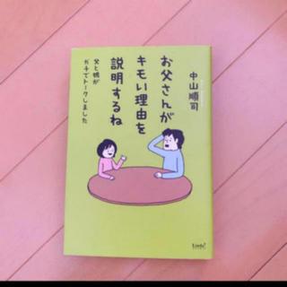 「お父さんがキモい理由を説明するね 父と娘がガチでトークしました」本(文学/小説)