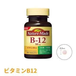 オオツカセイヤク(大塚製薬)の新品 未開封 ネイチャーメイド ビタミンB12 80粒(ビタミン)