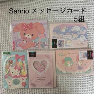 サンリオ(サンリオ)の[サンリオ]メッセージカード 5セット(カード/レター/ラッピング)