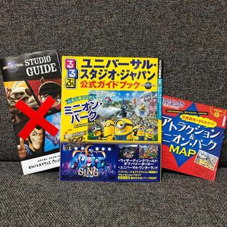 ユニバーサルスタジオジャパン(USJ)のるるぶ ユニバーサルスタジオジャパン 公式ガイドブック(地図/旅行ガイド)
