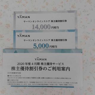 ヤーマン(YA-MAN)のヤーマン♡株主優待券 19000円分(ショッピング)