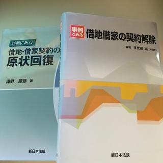 paradox様専用 新日本法規2冊(ビジネス/経済)