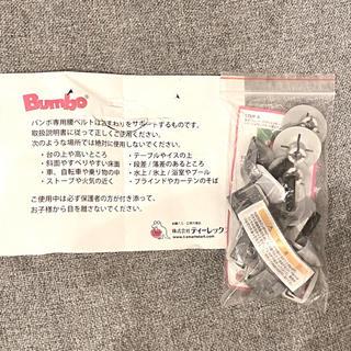 バンボ(Bumbo)の【新品未使用】Bumbo バンボ 専用腰ベルトのみ(その他)
