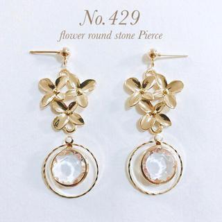 flower round stone pierce(ピアス)