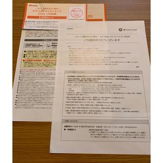 ドコモ ホテル レストラン ランチ 無料券(レストラン/食事券)