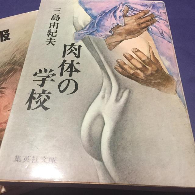 三島 由紀夫 肉体 の 学校
