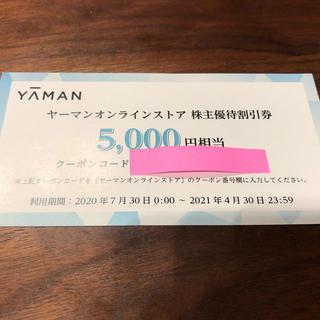 ヤーマン(YA-MAN)のヤーマン 株主優待 5000円相当(その他)