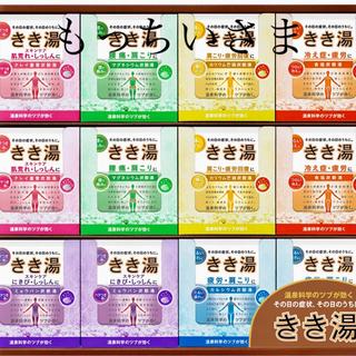 入浴剤 きき湯(入浴剤/バスソルト)