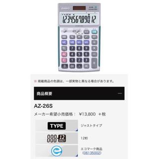 カシオ(CASIO)の新品 CASIO 電卓 AZ-26S  カシオ カバー付き(オフィス用品一般)