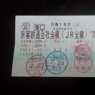 青春18きっぷ 1回分 18切符 1回(鉄道乗車券)