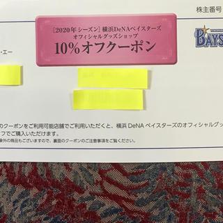 ヨコハマディーエヌエーベイスターズ(横浜DeNAベイスターズ)の横浜DeNAベイスターズ 10%offクーポン(ショッピング)