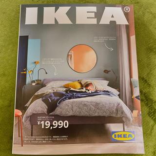 イケア(IKEA)のIKEA カタログ 最新号 2021 イケア(住まい/暮らし/子育て)