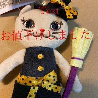 カルディ(KALDI)の2020 カルディハロウィン くたくたベージュネコ魔女ちゃん(キーホルダー)