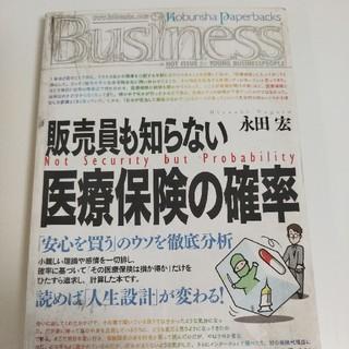 コウブンシャ(光文社)の販売員も知らない医療保険の確率(ビジネス/経済)