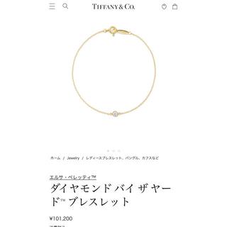 Tiffany & Co. - Tiffany & Co(ティファニー) ブレスレット