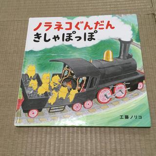 ハクセンシャ(白泉社)の(絵本)ノラネコぐんだん きしゃぽっぽ(絵本/児童書)