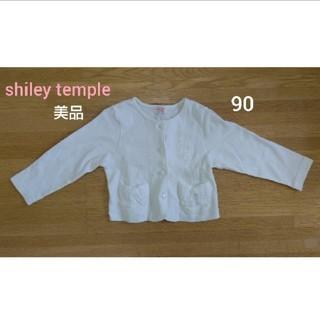 シャーリーテンプル(Shirley Temple)のshiley temple シャーリーテンプル 白 カーディガン 90㎝(カーディガン)
