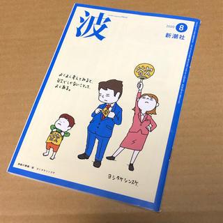 波 新潮社 2020/8月号 (年間購読雑誌)(文芸)