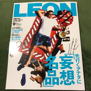 シュフトセイカツシャ(主婦と生活社)のLEON (レオン) 2020年 09月号(生活/健康)