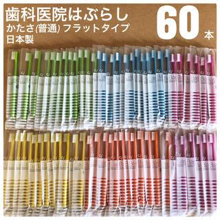 歯科医院専用 歯ブラシ 60本セット 日本製 Ci ベーシック ふつう フラット(歯ブラシ/デンタルフロス)