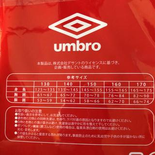 アンブロ(UMBRO)のumbroのVネックランニング1枚、150cm(その他)