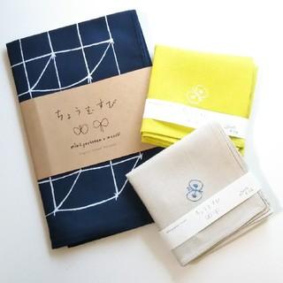 ミナペルホネン(mina perhonen)のミナペルホネン tsutsumu 風呂敷 ちょうちょ リネン刺繍 ハンカチ 新品(バンダナ/スカーフ)