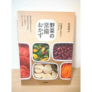 送料込★書籍★野菜の常備おかず 冷蔵庫にあるとうれしい★料理★レシピ本(料理/グルメ)