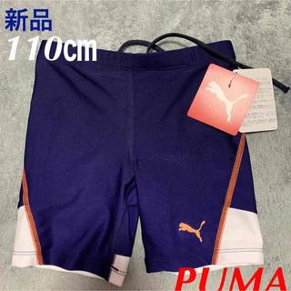 PUMA - PUMAプーマ トレーニングウェア 水着スイムパンツ ボーイズ 110㎝ 新品