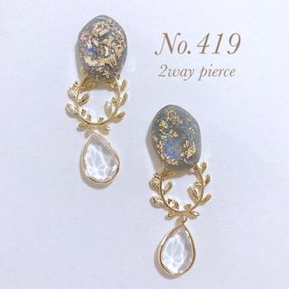 2way pierce(ピアス)