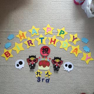 ヒステリックミニ(HYSTERIC MINI)の 誕生日 壁面 祝い(その他)
