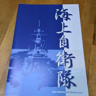海上自衛隊 観官式パンフレット(その他)