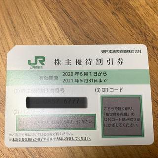 JR - JR東日本 株主優待券