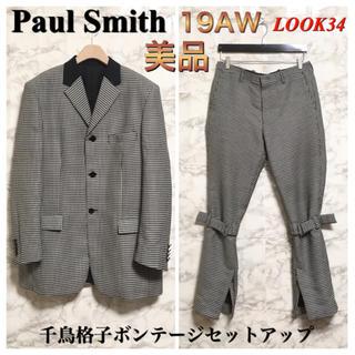 ポールスミス(Paul Smith)の【美品】【19AW】【LOOK34】Paul Smith ボンテージセットアップ(セットアップ)