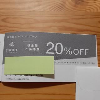 ナノユニバース(nano・universe)のナノ・ユニバース 20%オフ券(ショッピング)