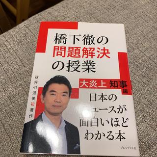 橋下徹の問題解決の授業 大炎上知事編(ノンフィクション/教養)