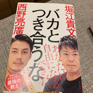 バカとつき合うな(ビジネス/経済)