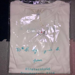 アニエスベー(agnes b.)の日向坂46 ドキュメンタリー映画『3年目のデビュー』 Tシャツ 白 Mサイズ(アイドルグッズ)