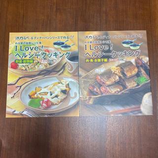 アサヒケイキンゾク(アサヒ軽金属)のアサヒ軽金属(料理本)I Love!ヘルシークッキング 2冊(料理/グルメ)