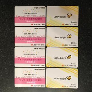 48,000円分 イオンモール・イオンディライト株主優待 (ショッピング)