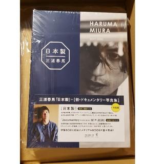 ワニブックス(ワニブックス)の日本製+Documentary PHOTO BOOK 三浦春馬(男性タレント)