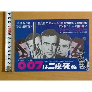 ★映画チラシ【007は二度死ぬ】阪急会館他(印刷物)