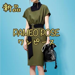 パメオポーズ(PAMEO POSE)の新品 PAMEO POSE リングベルトドレス ワンピース カーキ パメオポーズ(ひざ丈ワンピース)