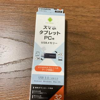 アイオーデータ(IODATA)のI-O DATA Androidスマホ・タブレット用USBメモリー 32GB(PC周辺機器)