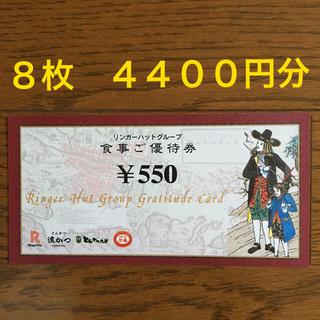 リンガーハット 株主優待券 4400円分(550円券×8枚)(レストラン/食事券)